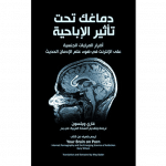 YBOP Arabic Kindle
